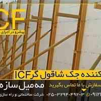 تولید و فروش جک های شاقول گر ICF