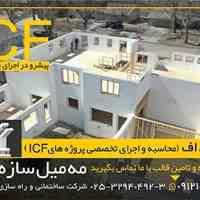 فروش و اجرای اسکلت ساختمان با سیستم قالب ICF