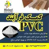 تولیدکننده افزودنی های پی وی سی pvc