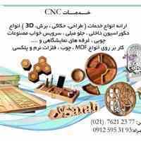 خدمات برش CNC