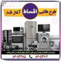 فروش اقساطی انواع لوازم خانگی و گوشی موبایل