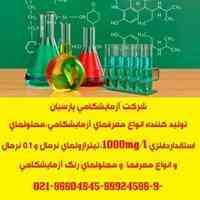 تولید انواع معرفهای آزمایشگاهی،محلولهای استانداردفلزی 1000mg/l،تیترازولهای نرمال و 0.1 نرمال