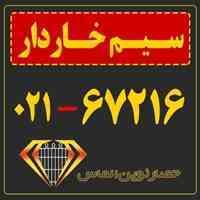 تولید سیم خاردار / حصار نوین الماس / 67216-021