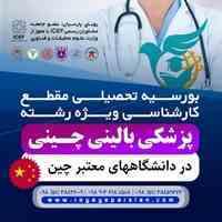 اخذ بورسیه تحصیلی در رشته پزشکی بالینی چینی در کشور چین