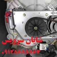 تعمیر انواع یخچال و لباسشویی در محل - سراسر استان البرز – کرج