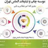 مجموعه چاپ و تبلیغات الماس تهران