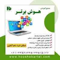 آموزش دوره های تخصصی کامپیوتر