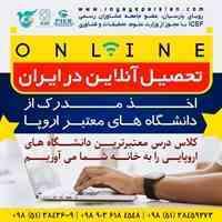 تحصیل انلاین در ایران