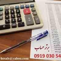 خدمات حسابداری ، حسابرسی و امورمالیاتی شرکتها