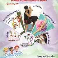 لاغری و تناسب اندام تا عید