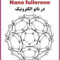 کتاب نانو فولرن ها(دکتر افشین رشید)