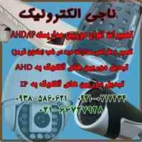 تعمیرات دوربین مداربسته آنالوگ و دوربین مداربسته AHD-IP