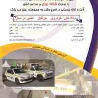 یدک کش-خودروبر-چرخگیر-خودروسوار-تعمیر در محل(امدادخودروتبریز)