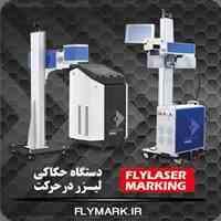 دستگاه لیزر در حرکت (ویژه خطوط تولید سیم و کابل، لوله)