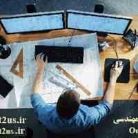 استخدام از راه دور در دفتر فنی مهندسی OUT2US