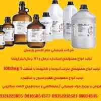 تولید مواد شیمیائی و معرفهای آزمایشگاهی  و تحقیقاتی(تیترازولها،استانداردها،معرفها،رنگهای میکروبیولوژیک و...)