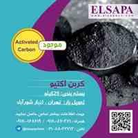 فروش ویژه کربن فعال