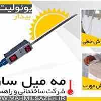 دستگاه یونولیت بر برقی