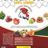 کود مایع مرغی سبزینه مارال