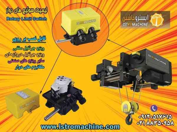 فروش لیمیت سوییچ چرخشی،RAVIOLI Gear limit switch ، TER Rotary limit switch ،Stromag geared CAM limit switch