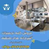 فروش تجهیزات آشپزخانه صنعتی و رستوران
