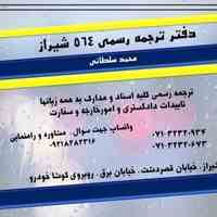 دفتر ترجمه رسمی شماره 564 شیراز