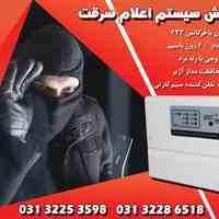دزدگیر ریموتی در اصفهان