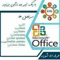 آموزش کامپیوتر (کاربر ICDL)