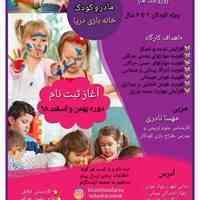 کارگاه ۸ جلسه مادر و کودک (وروجک ها)ویژه کودکان ۳ تا ۶ سال