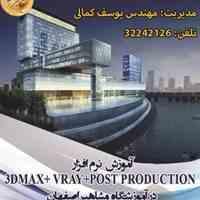 آموزش تخصصی نرم افزار 3DMAX +VRAY در مشاهیر اصفهان