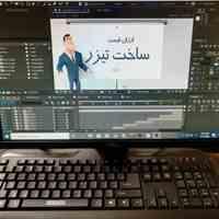 ساخت انیمیشن موشن گرافیک تیزر تبلیغاتی تدوین فیلم