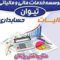 موسسه حسابداری و مالیاتی تیوان