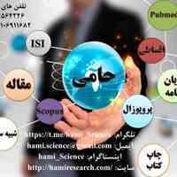 مشاوره و نگارش پروپوزال و پایان نامه و پذیرش و چاپ مقاله در تمامی رشته های دانشگاهی