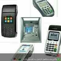 فروش انواع دستگاه های کارتخوان سیاروثابت بدون نیازبه جوازکسب. خدمات پس ازفروش. متصل به تمام بانک ها. وفروش دستگاه خودپرد