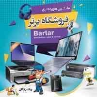 فروشگاه برتر نمایندگی پرینتر کانن canon در  اصفهان