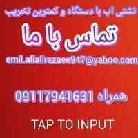 نشت تخثثی با برند ملی در کشور (ساری) 09117941631