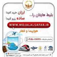 بلیت ( پرواز ، قطار ) www.mojalalsafar.ir