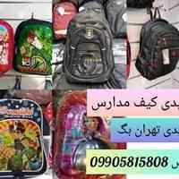 پخش و فروش عمده کیف و کوله پشتی مدرسه ای ایرانی