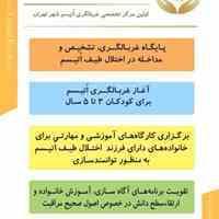 مرکز اختلال طیف اُتیسم فریحا تهران
