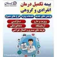 کلیه خدمات بیمه ای در بیمه سامان 5159