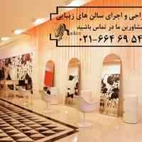 فروش تجهیزات ارایشگاهی و طراحی و اجرای تخصصی سالن های زیبایی