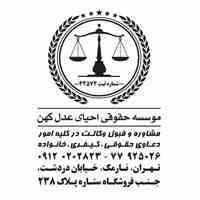 وکیل دادگستری - موسسه حقوقی احیای عدل کهن