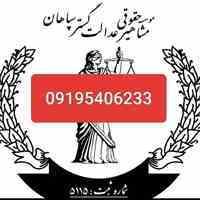 سند/فیش حقوقی/ضامن/ضمانت دادگاه/دادسرا 09195406233