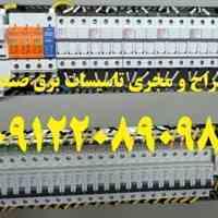 برق سه فاز کارخانه و برقکاری خطوط تولید