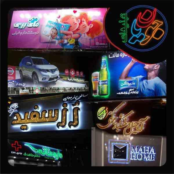 تولیدکننده انواع تابلوهای تبلیغاتی