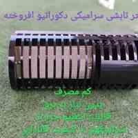 فروش انواع محصولات تابشی گازی و سرامیک تابشی