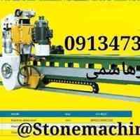 فروش انواع ماشین آلات پروفیل زن سنگ مناسب برای ابزار زدن