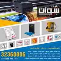تبلیغات سوان خدمات طراحی و چاپ