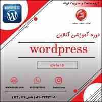 ثبت نام دوره آموزشی انلاین برنامه نویسی طراحی صفحاب وب با استفاده از word press
