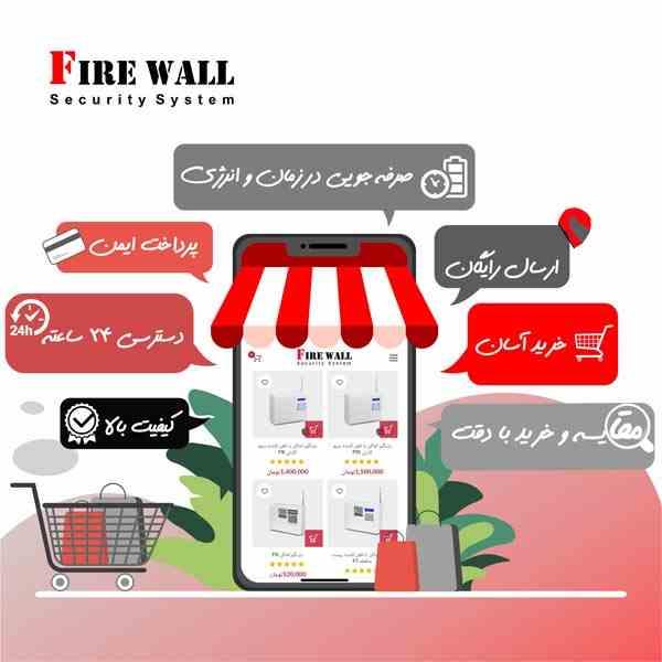 فروشگاه اینترنتی فایروال